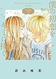 僕の初恋をキミに捧ぐ 完全版(1) (フラワーコミックススペシャル)