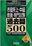 市役所上・中級 教養・専門試験 過去問500 2015年度 (公務員試験 合格の500シリーズ 9)