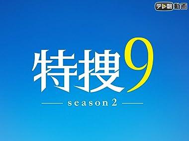 特捜9—season2—
