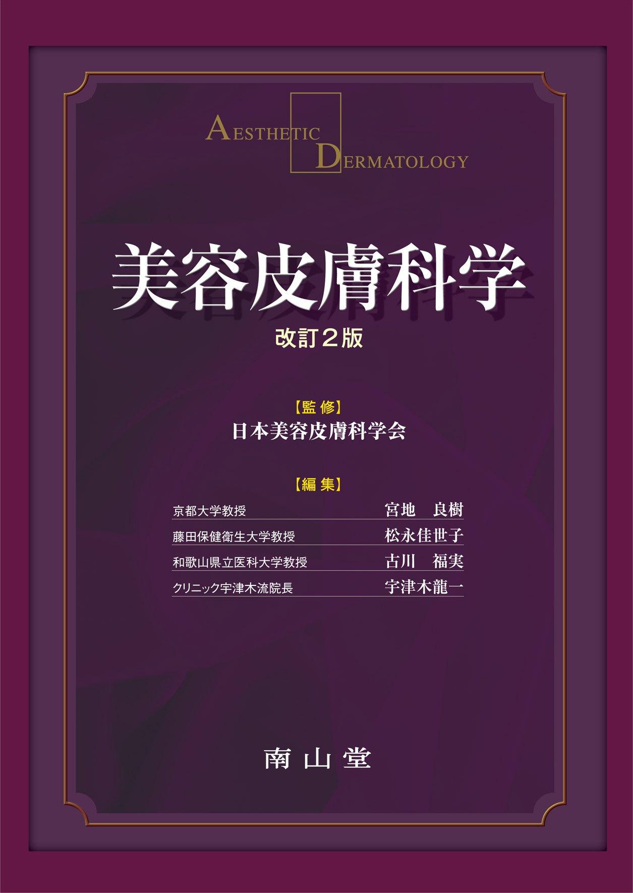 "BiyoÌ"" hifu kagaku = Aesthetic dermatology PDF"
