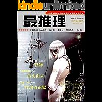 最推理 半月刊 2012年03期