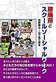居場所とスクールソーシャルワーク (シリーズそれぞれの居場所2)