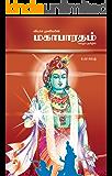 Mahabaratham  (Tamil)