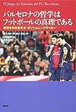 バルセロナの哲学はフットボールの真理である