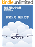 商业周刊/中文版:航空公司 凌云之志