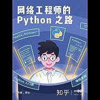 网络工程师的 Python 之路(知乎 奕心 作品) (知乎「一小时」系列)