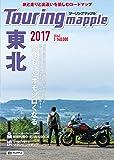 ツーリングマップル 東北 2017 (ツーリング 地図 | マップル)