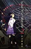 ひとりぼっちの地球侵略(2) (ゲッサン少年サンデーコミックス)