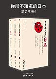 你所不知道的日本:从畅销书看日本社会走向(你所知道的日本都是错的!让畅销书带你重新认识最真实的日本!)