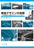 橋梁デザインの実際- その歴史から現代のデザインコンペまで -