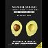 30分钟读懂《燃脂供能:全新健康理念,饿死癌细胞、让大脑更聪明、提升精力》(更健康、更有效的生酮饮食进阶版)
