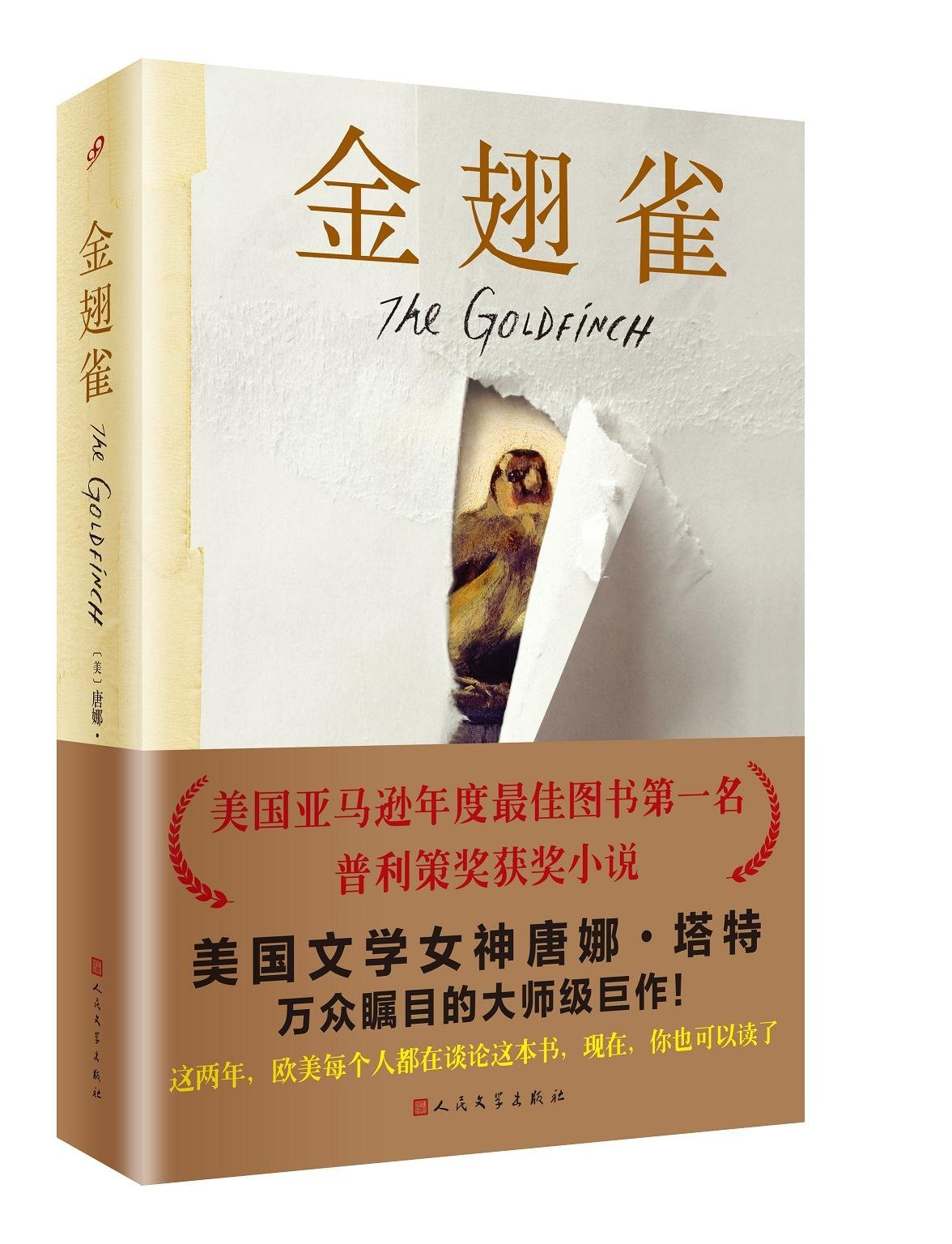 The Goldfinch (Chinese Edition) pdf epub