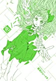 危ノーマル系女子(3) (メテオCOMICS)
