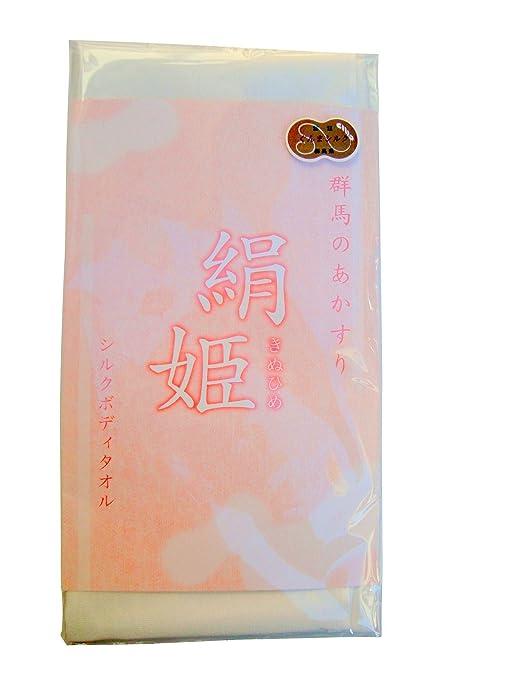 ハッピーシルク 絹姫 (きぬひめ) ボディータオル シルクあかすり