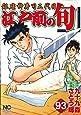 江戸前の旬(93) (ニチブンコミックス)