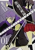 ファイナルファンタジー零式外伝 氷剣の死神(1) (ガンガンコミックス)