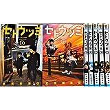 セトウツミ コミック 1-7巻セット