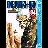 ワンパンマン 4 (ジャンプコミックスDIGITAL)