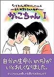 かっこちゃん 1―山元加津子さんのねがい (『心を育てる』感動コミック)