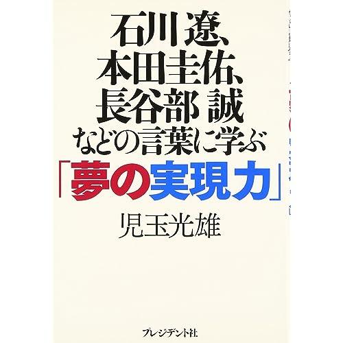 石川遼、本田圭佑、長谷部誠などの言葉に学ぶ「夢の実現力」/児玉 光雄(著)