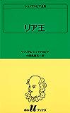 シェイクスピア全集 リア王 (白水Uブックス)