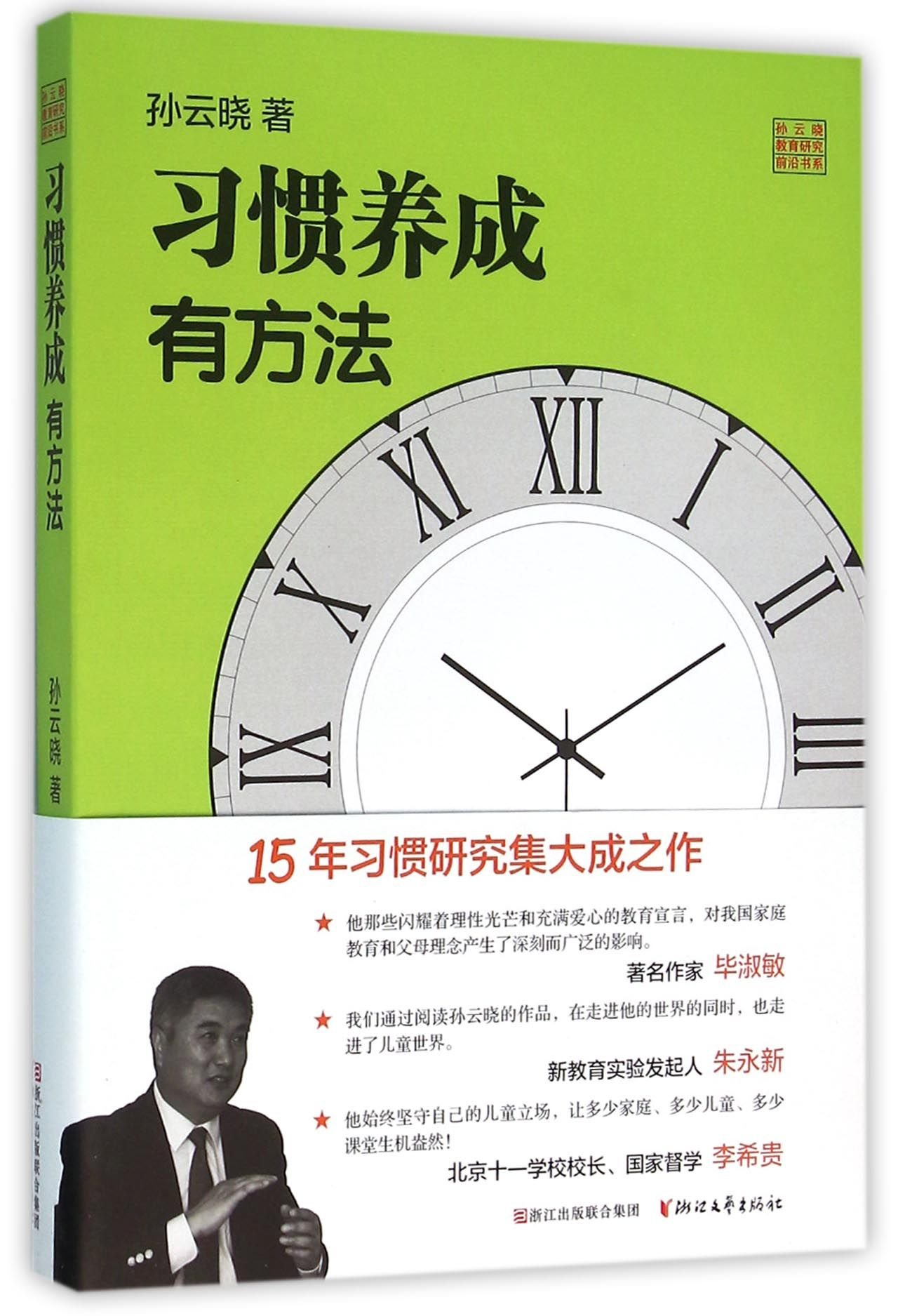 Download Habit Cultivation is Not an Issue (Chinese Edition) pdf