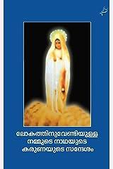 LOKATHINU VENDIYULLA NAMMUDE NADHAYUDE KARUNAYUDE SANDHESAM: Our Lady's Message of Mercy to the World (Malayalam Edition) Kindle Edition