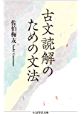 古文読解のための文法 (ちくま学芸文庫)