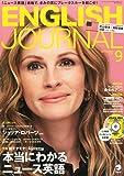 CD付 ENGLISH JOURNAL 2014年9月号