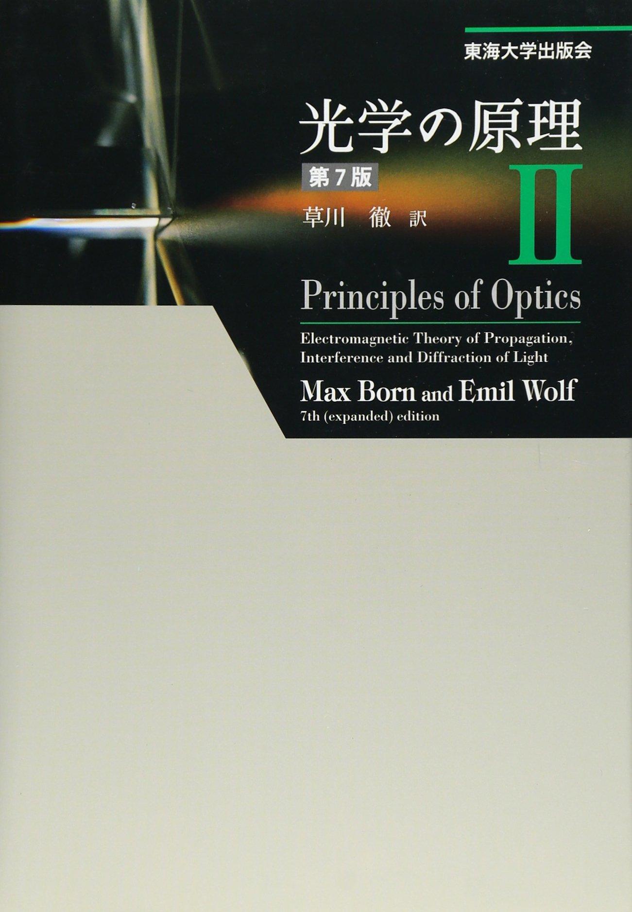Download Kōgaku no genri. 002. ebook