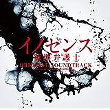 日本テレビ系土曜ドラマ「イノセンス冤罪弁護士」オリジナル・サウンドトラック