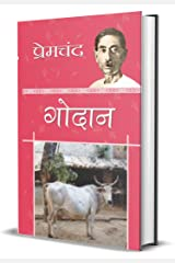 Godan (Hindi) Kindle Edition