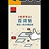《经济学人》百词斩 · 每日一词100期合辑(每天三分钟,助你一年读懂《经济学人》的英文!) (《经济学人·商论》选辑)