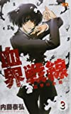 血界戦線 3 ―震撃の血槌― (ジャンプコミックス)