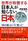 """世界が称賛する日本人が知らない日本2―「和の国」という""""根っこ"""""""