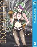 アウターゾーン 5 (ジャンプコミックスDIGITAL)
