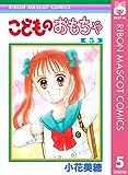 こどものおもちゃ 5 (りぼんマスコットコミックスDIGITAL)