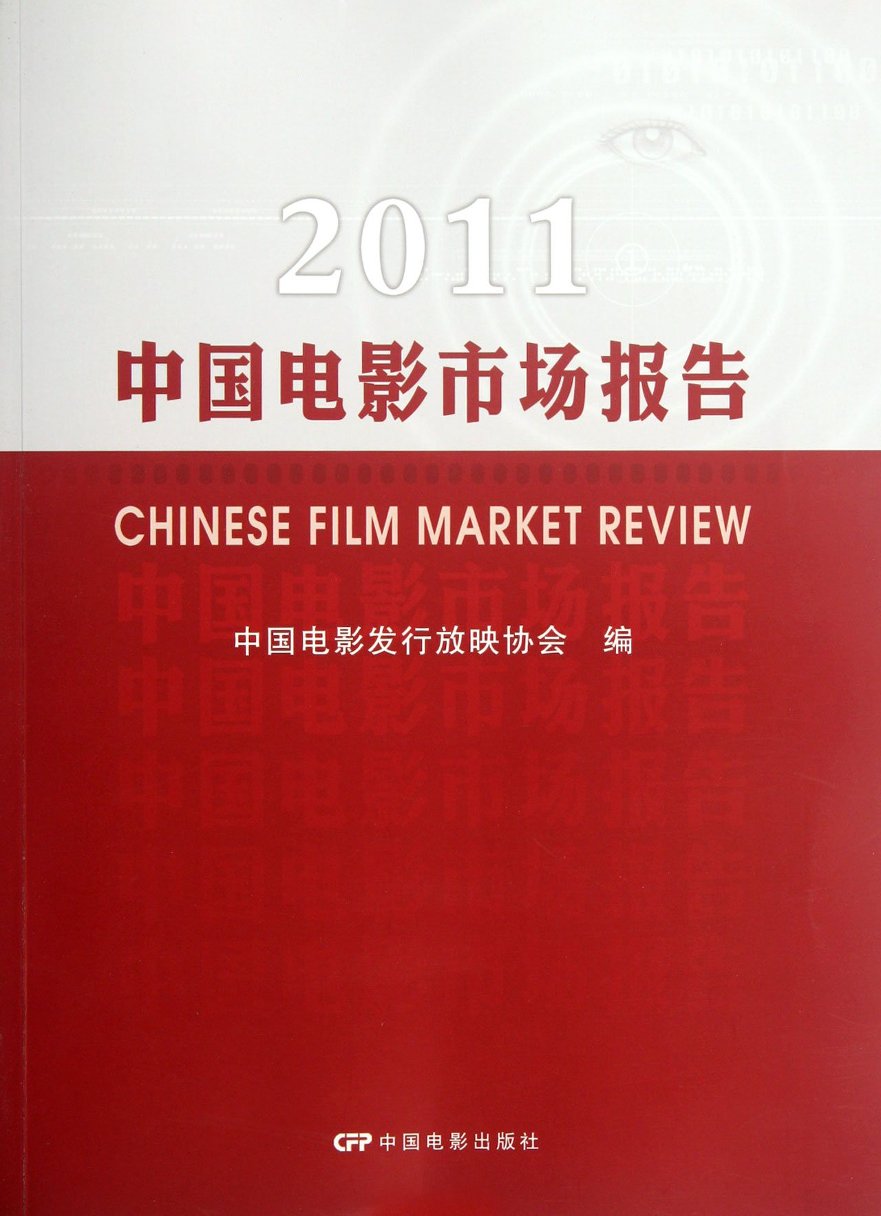 Download 2011 CHINESE FILM MARKET REVIEW (Chinese Edition) pdf