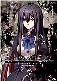 ChronoBox-クロノボックス-萌えゲーアワード受賞版
