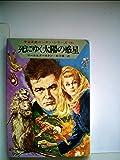 死にゆく太陽の惑星 (ハヤカワ文庫 SF 97 宇宙英雄ローダン・シリーズ 9)