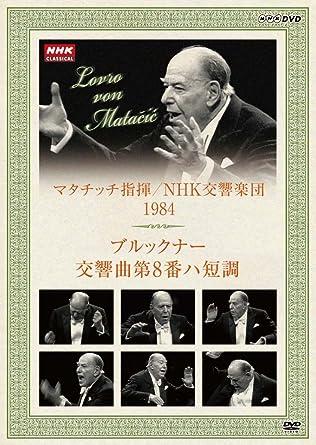 NHKクラシカル マタチッチ指揮 1984年 NHK交響楽団 ブルックナー 交響曲8番 [DVD]