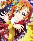 ラブライブ!The School Idol Movie 劇場版オフィシャルBOOK