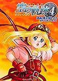 英雄伝説 空の軌跡(4) (エモーションコミックス)