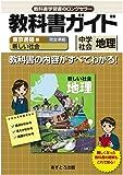中学教科書ガイド 東京書籍版 新しい社会 地理