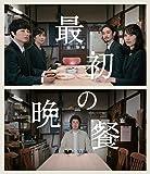 【Amazon.co.jp限定】最初の晩餐[Blu-ray](L判ビジュアルシート3枚セット付)