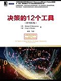 决策的12个工具(原书第2版) (数据分析与决策技术丛书)
