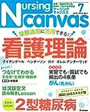 NursingCanvas 2018年 07月号 Vol.6 No.7 (ナーシング・キャンバス)
