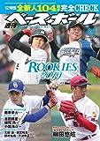 週刊ベースボール 2019年 3/4 号 特集:ROOKIES! 2019 12球団全新人104選手完全CHECK
