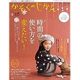 かぞくのじかん Vol.46 冬 2018年 12月号 [雑誌]