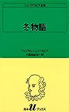シェイクスピア全集 冬物語 (白水Uブックス)
